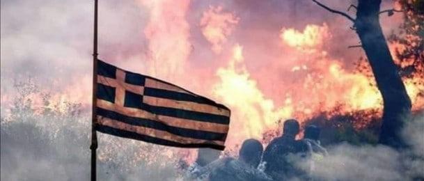 Helenska Republika u plamenu